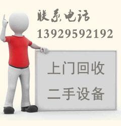广州工厂设备回收_酒店设备回收_办公设备回收_广州二手旧设备回收网